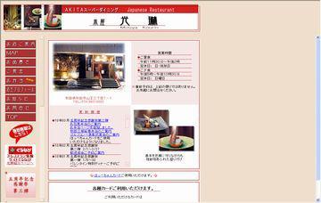 光琳・日本料理レストラン