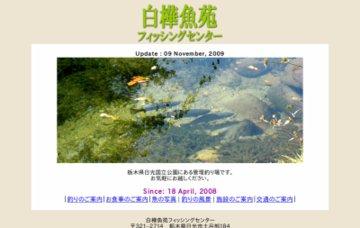 白樺魚苑フィッシングセンター