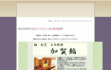 株式会社加賀鮨