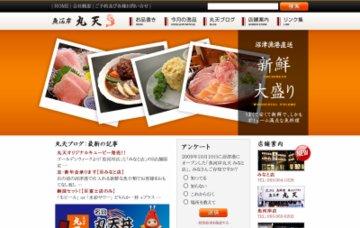 株式会社魚河岸丸天/魚河岸店