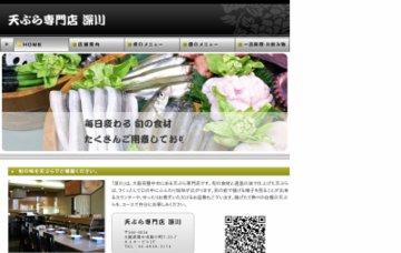 天ぷら専門店深川