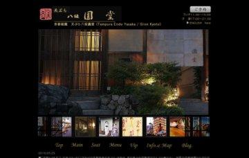 京都祇園天ぷら八坂圓堂